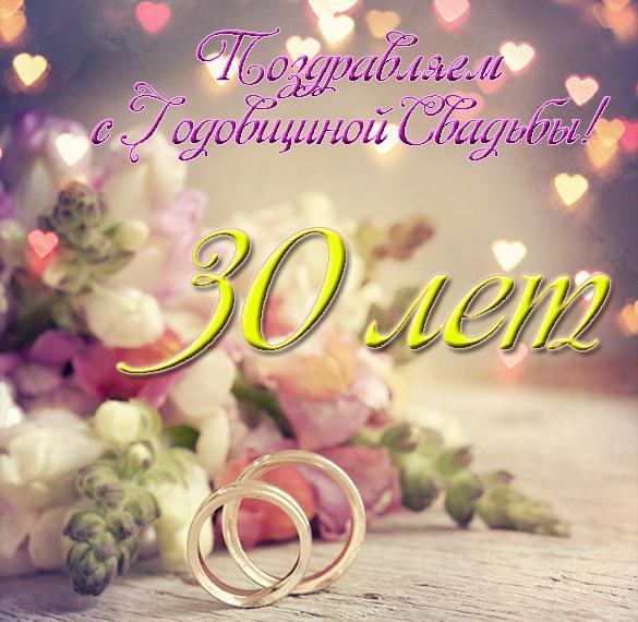 Поздравление с 30 семилетием свадьбы