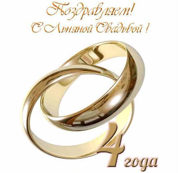 Поздравления с 4 летием свадьбы прикольные в прозе