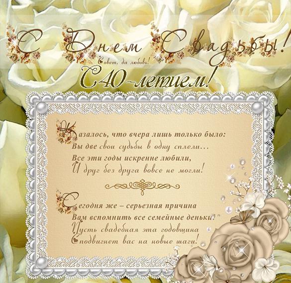 Открытка с 40 летием свадьбы