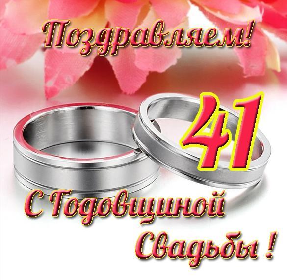 Открытка с 41 годовщиной свадьбы