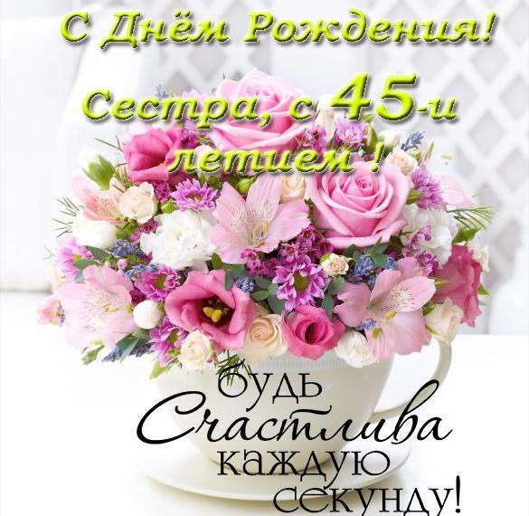 Поздравления сестре на 45 лет от старшей сестры