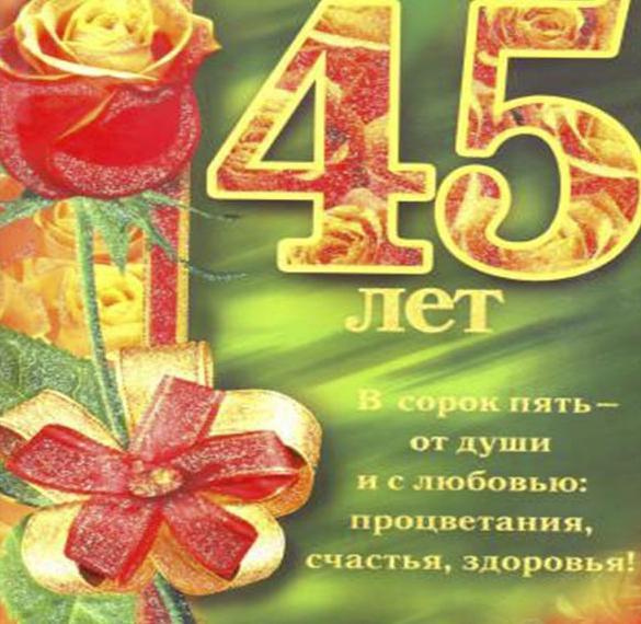 Поздравления 45 лет аллы