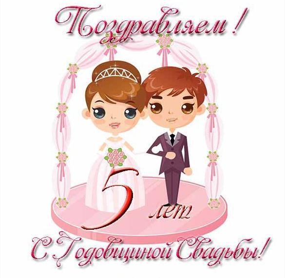 человек выбирает поздравления на пятую годовщину свадьбы смешные них должны