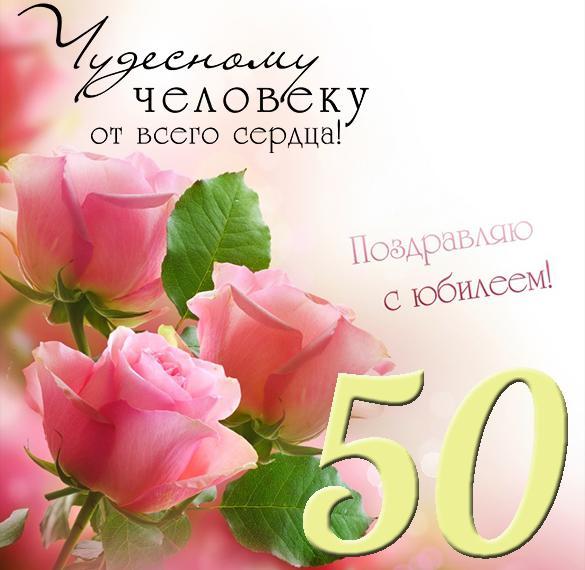 Открытка с 50 летним юбилеем женщине