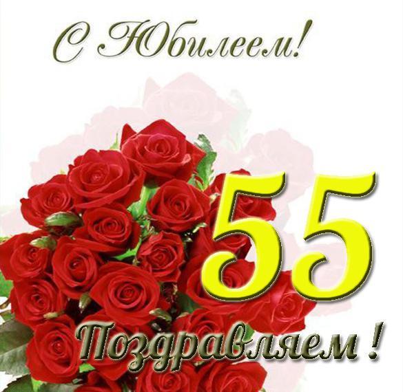 Поздравления с юбилеем в 55 лет самой себе