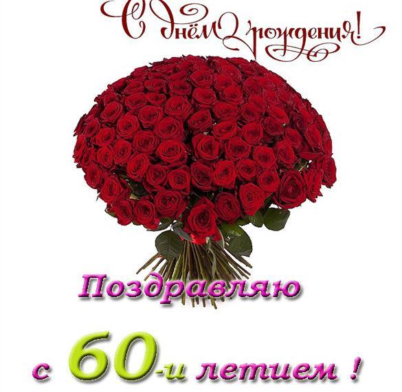 Поздравление ирине 60 лет