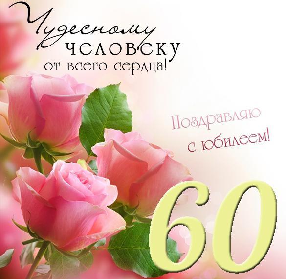 Открытка с 60 летним юбилеем женщине