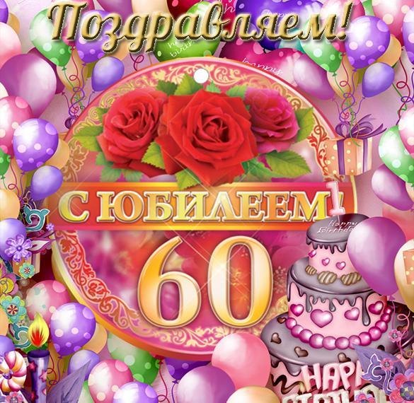 Открытка с 60 летним юбилеем