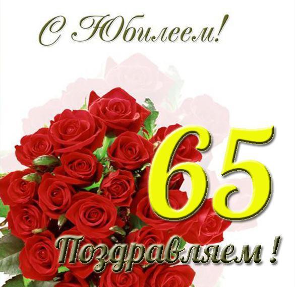 Открытка с 65 летним юбилеем для женщины
