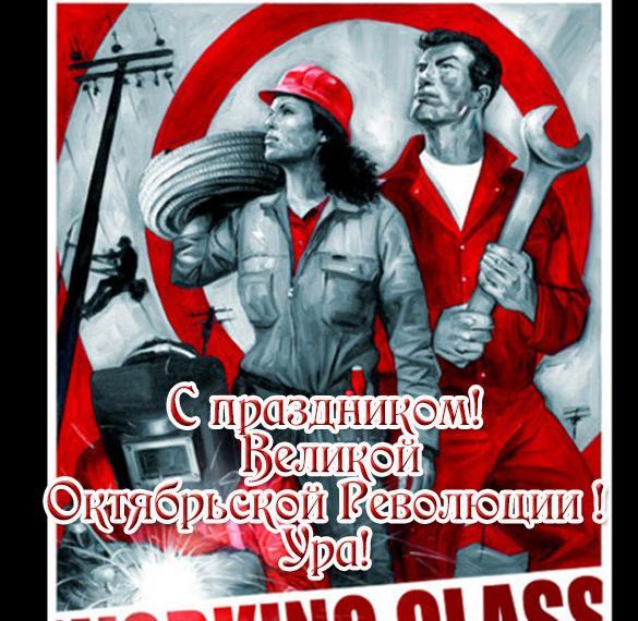 Фото открытка с 7 ноября