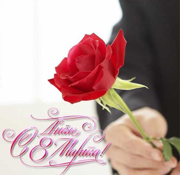 Красивая электронная фото открытка с 8 марта