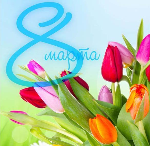 Открытка с 8 марта в электронной картинке