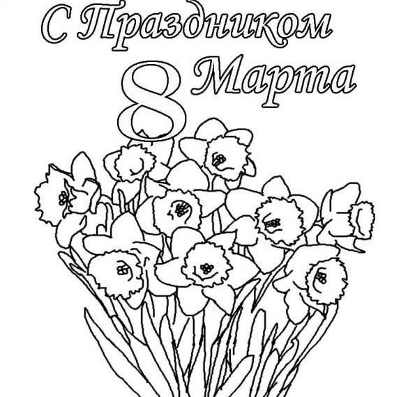 Открытка раскраска с 8 марта с поздравлением