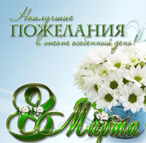 Фото открытка с 8 марта женщинам коллегам