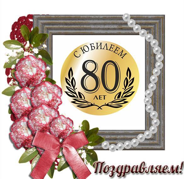 Открытка с 80 летним юбилеем мужчине