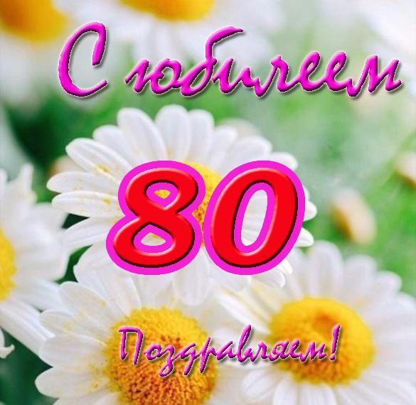 Поздравление к 8о летию женщине