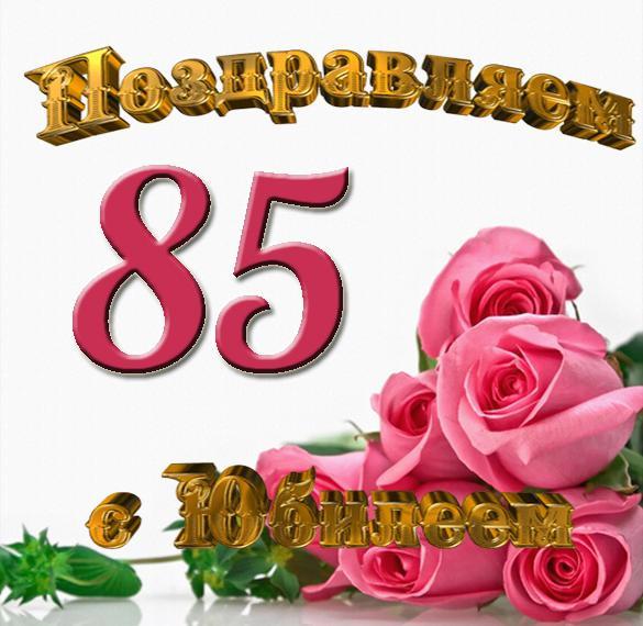 Поздравления на юбилей 85 лет от внуково