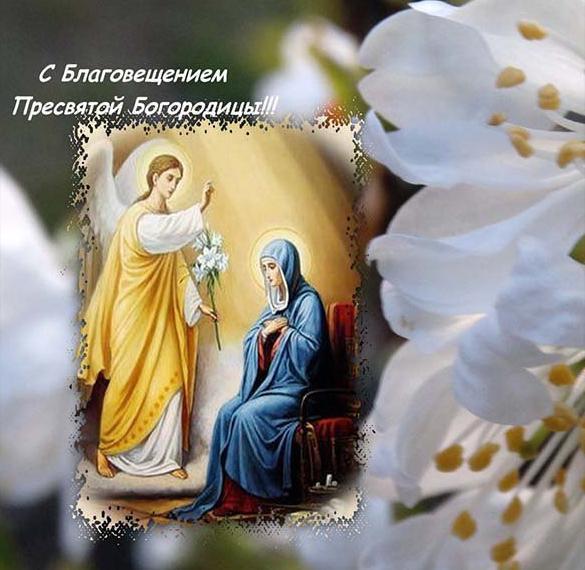 Открытка с Благовещением Пресвятой Богородицы