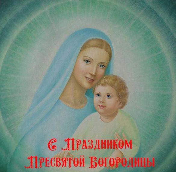 Открытка на праздник с Богородицей