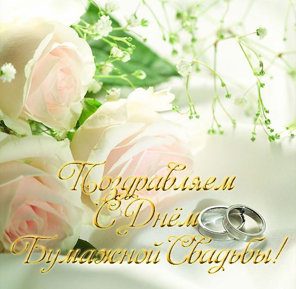 Открытка с бумажной годовщиной свадьбы