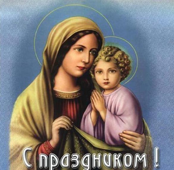 Открытка на праздник с Божьей Матерью