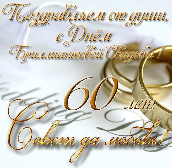 Открытка с бриллиантовой свадьбой