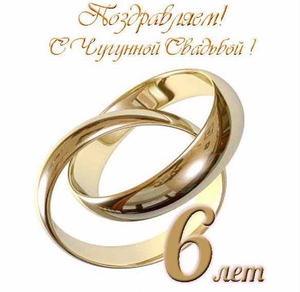 Открытка с чугунной годовщиной свадьбы на 6 лет