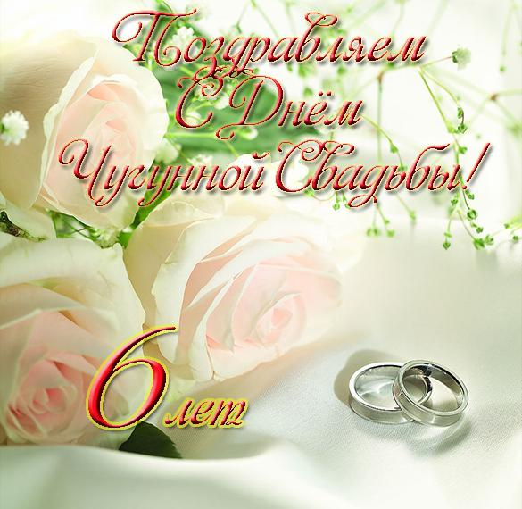 таким блохам открытки для чугунной здравствуйте свадьбы нанесение возможно