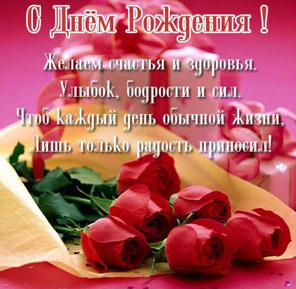 Открытка с цветами на день рождения женщине