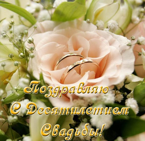 Открытка с десятилетаем свадьбы