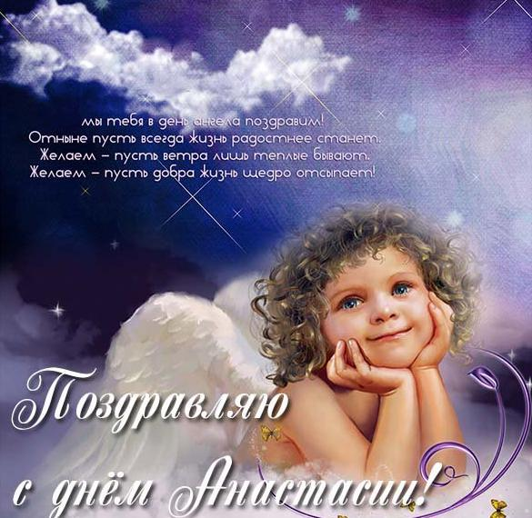 Открытка с днем Анастасии с поздравлением