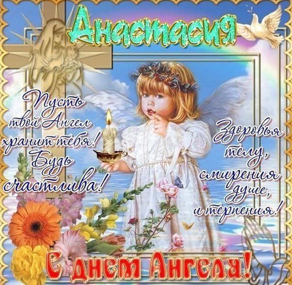 Бесплатная открытка с днем Анастасии