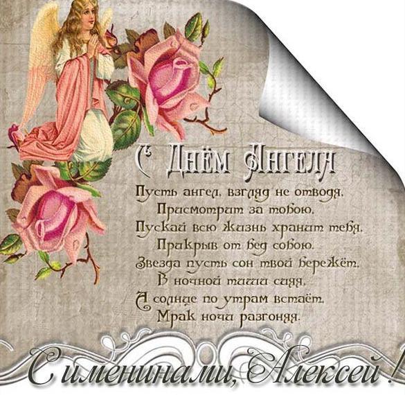 Открытка с днем ангела Алексей с именинами