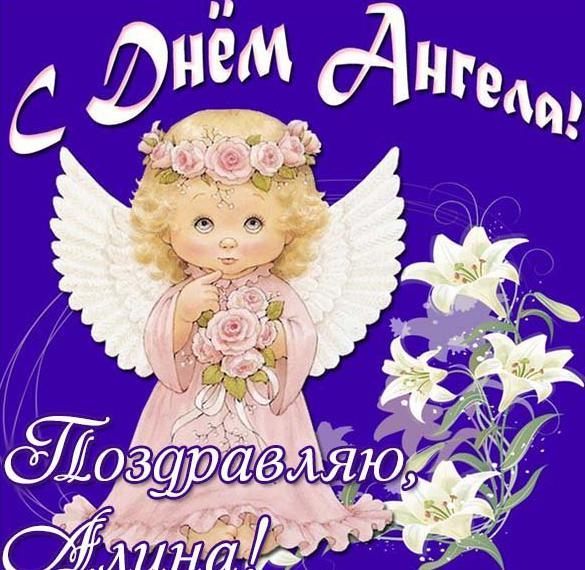 Открытка с днем ангела Алина
