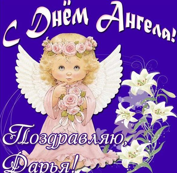 Открытка с днем ангела Дарья