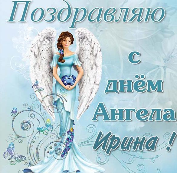Бесплатная открытка с днем ангела Ирина