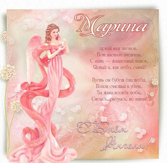 Открытка с днем ангела Марина