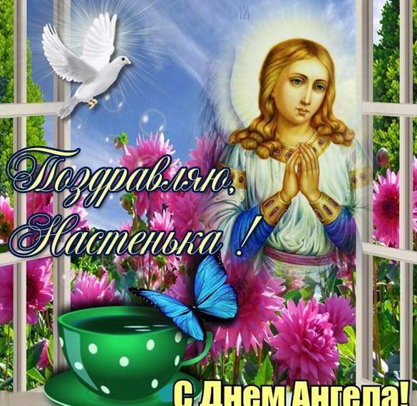 Бесплатная открытка с днем ангела Настенька