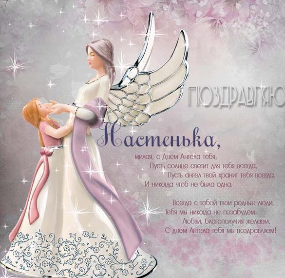 Открытка с днем ангела Настенька