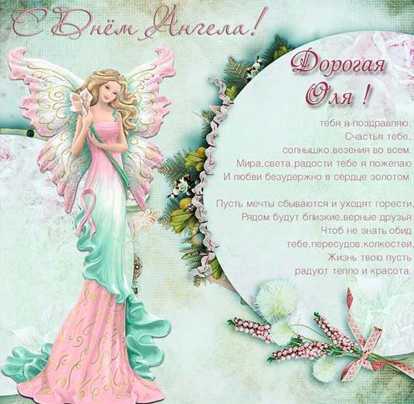 Открытки с днем ангела ольги 23 ноября