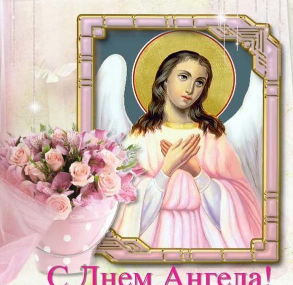 Открытка с днем ангела церковная