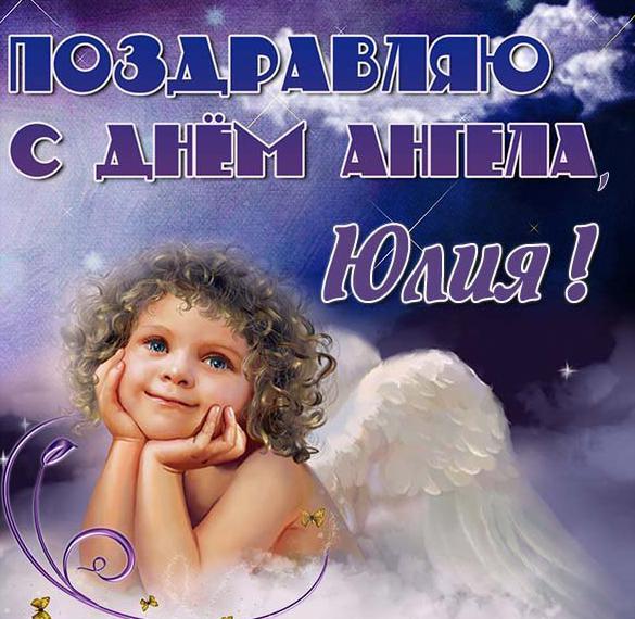 Бесплатная открытка с днем ангела Юлия