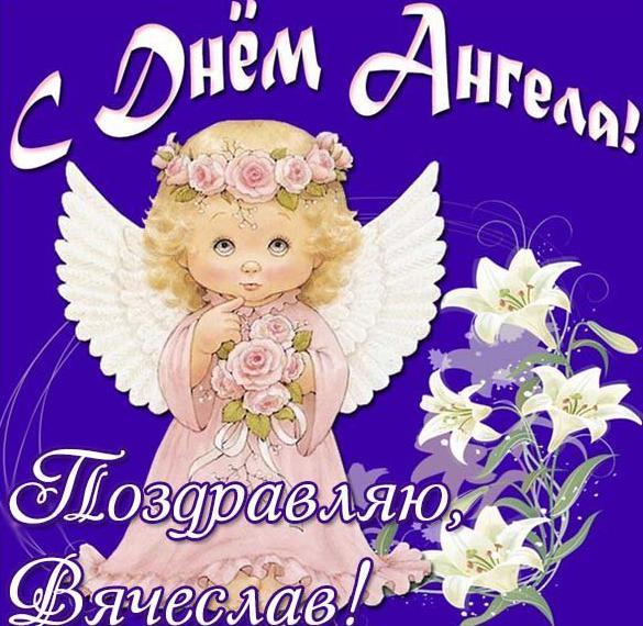 Открытка с днем ангела Вячеслава