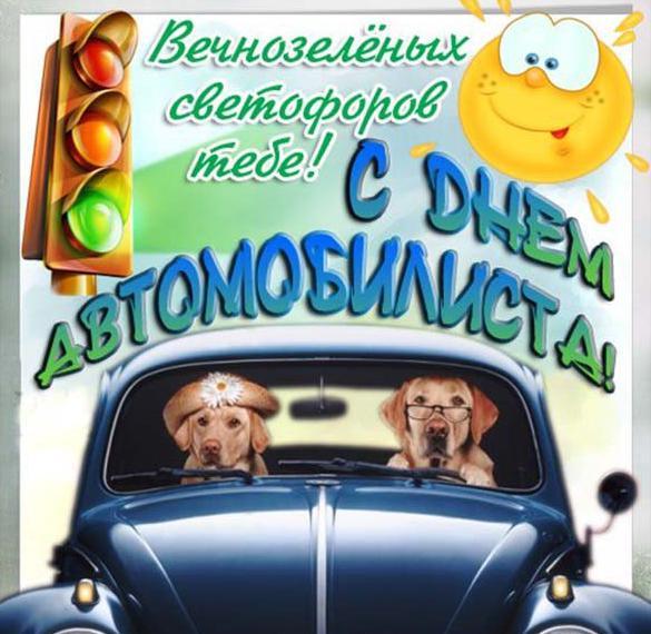 Прикольная открытка с днем автомобилиста