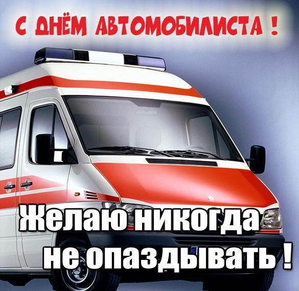Открытка с днем автомобилиста водителю скорой помощи
