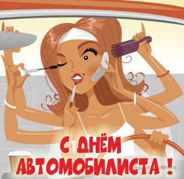 Прикольная открытка с днем автомобилиста женщине