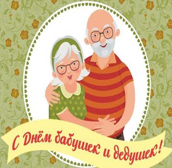 Электронная открытка с днем бабушек и дедушек