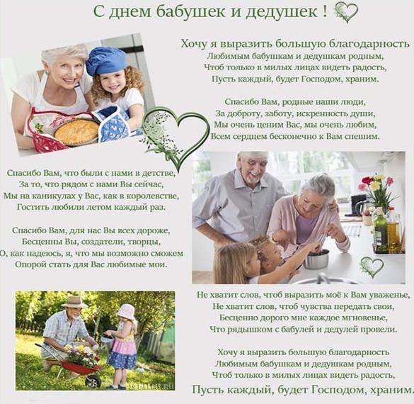 Открытка с днем бабушек и дедушек