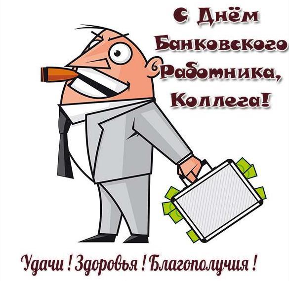 Открытка с днем банковского работника коллегам