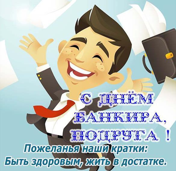 Прикольная открытка с днем банковского работника подруге